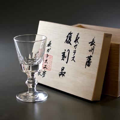 長州藩復刻品高杉晋作愛用グラス